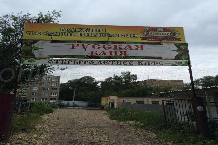 Русская баня, г. Саранск